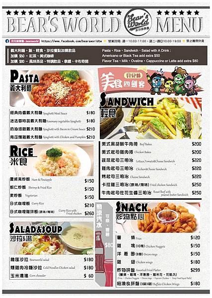 餐廳菜單1