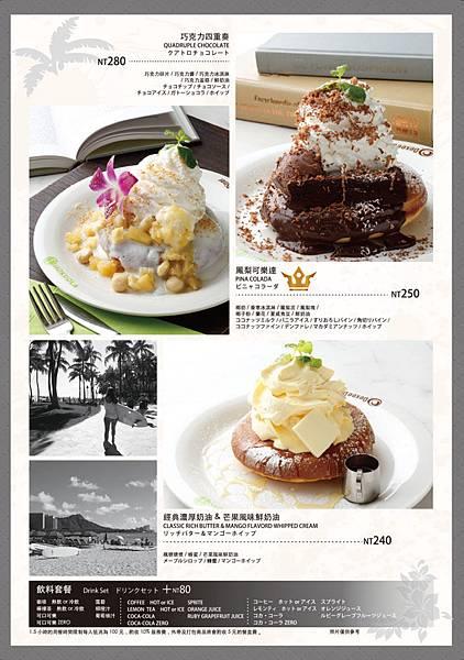 mokuola_pancake_menu_2.jpg