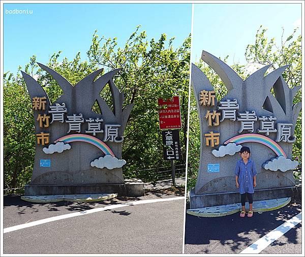 新竹的青青草原路標