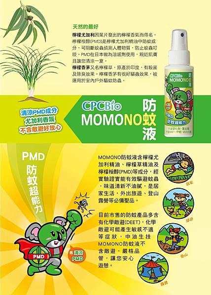 防蚊液DM2.jpg