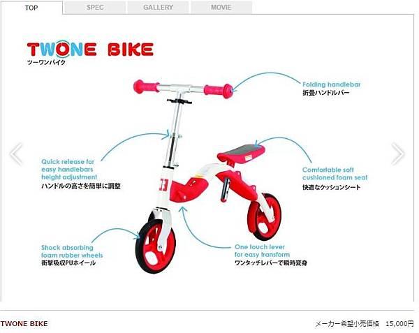 bike_JPN