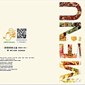 T2 2017 menu 相簿_170821_0001.jpg