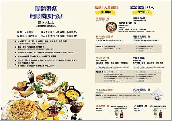 T2 2017 menu 相簿_170821_0002.jpg