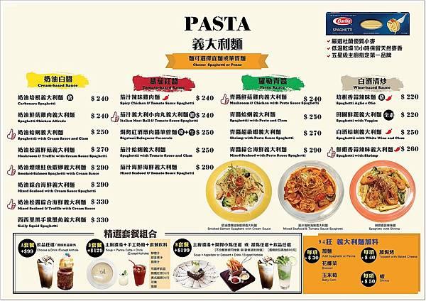 T2 2017 menu 相簿_170821_0005.jpg