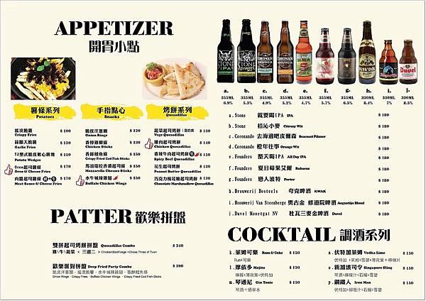 T2 2017 menu 相簿_170821_0008.jpg