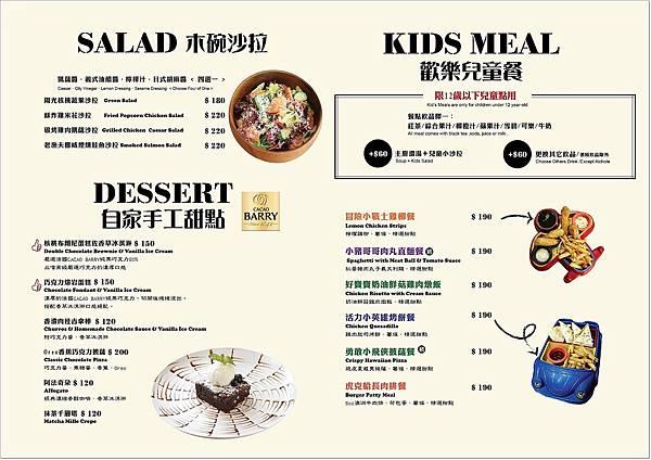 T2 2017 menu 相簿_170821_0009.jpg