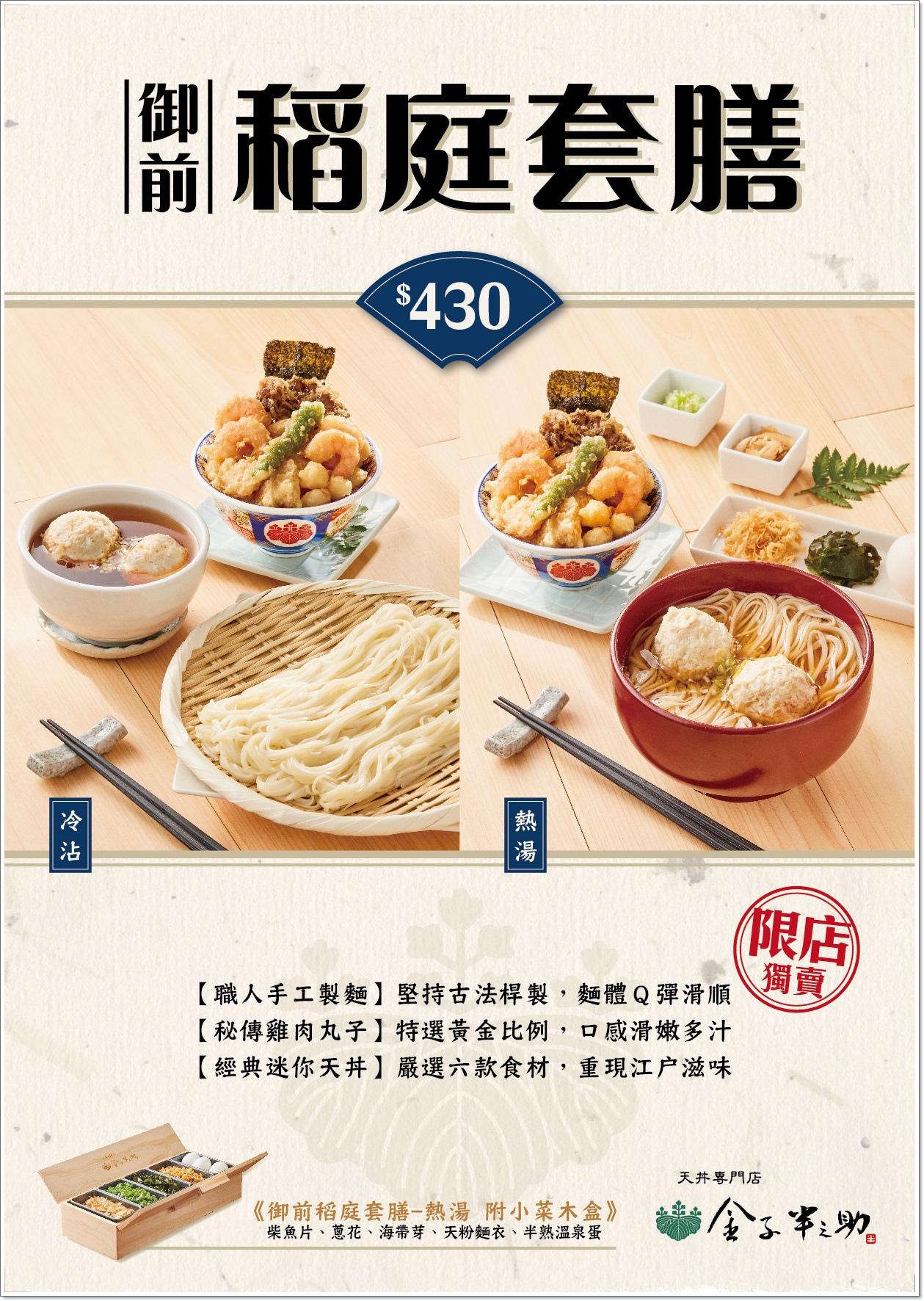 菜單3稻庭_工作區域 1