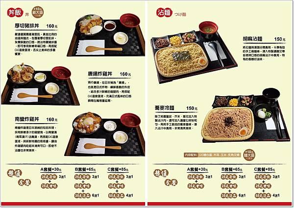 6丼飯沾麵.jpg