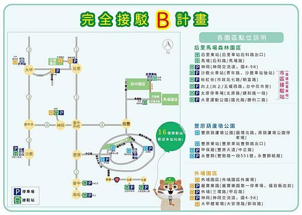 5-完全接駁B計畫-05