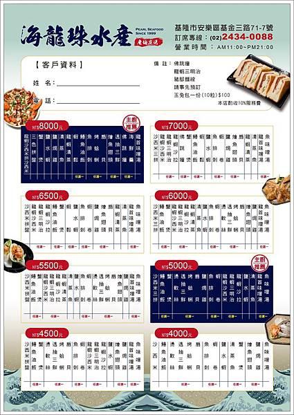 02海龍珠_訂購菜單.jpg
