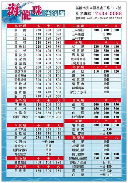 海龍珠A4菜單-1
