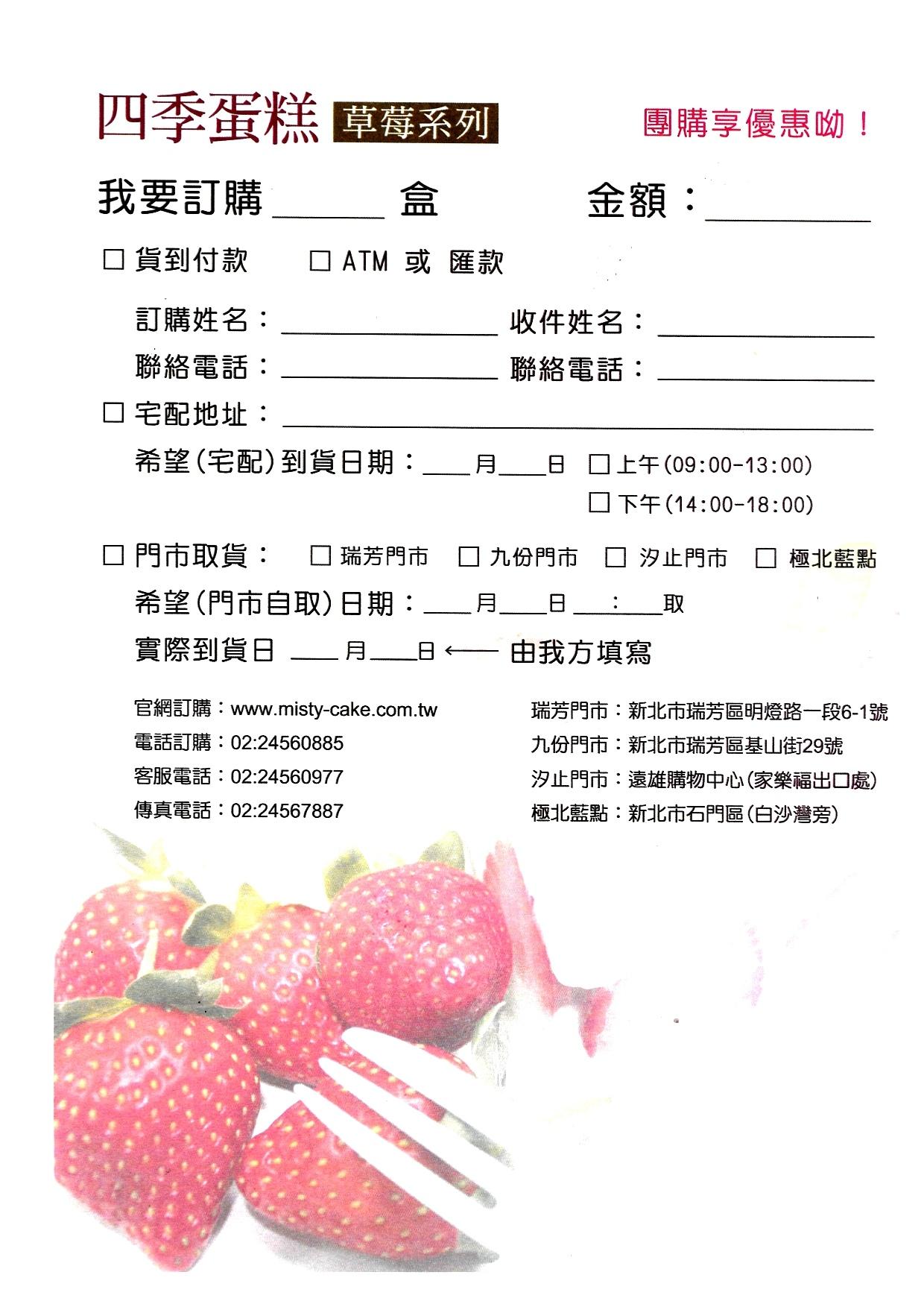 四季草莓蛋糕.jpg