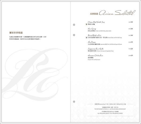 LBR-menu9.jpg