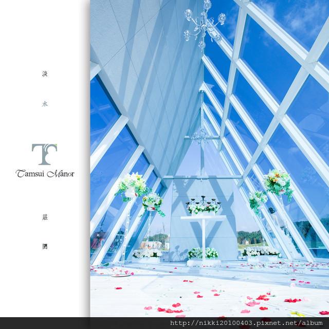 【家有喜事。婚禮籌備專區】淡水莊園。拍攝婚紗照的夢幻逸地