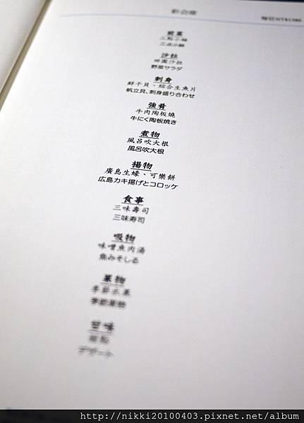 山日本料理 (12).JPG