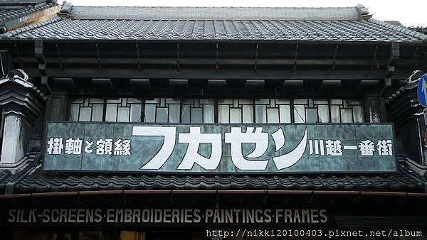 小江戶川越 (47).JPG