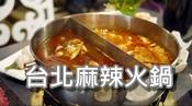台北麻辣火鍋.JPG