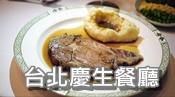 台北慶生餐廳.JPG