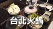 台北火鍋.JPG