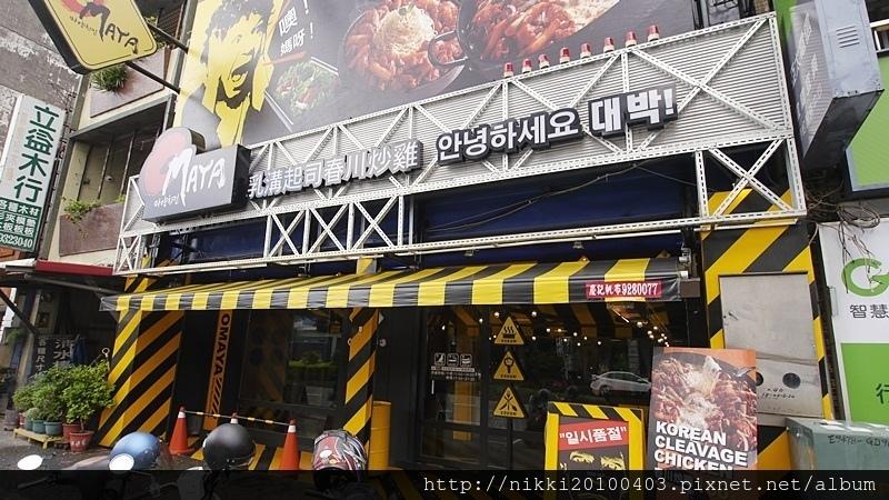 Omaya春川炒雞-宜蘭店 1 (2).JPG