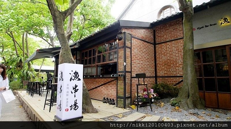 漁串場 華山店 (1).JPG