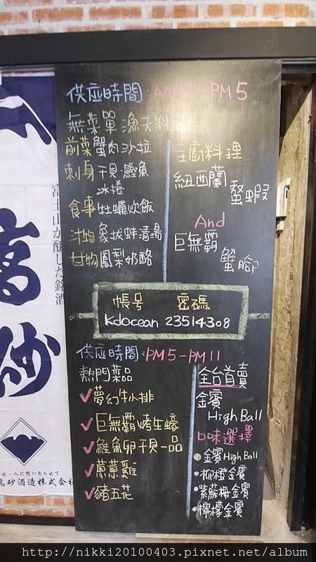 漁串場 華山店 (7).JPG
