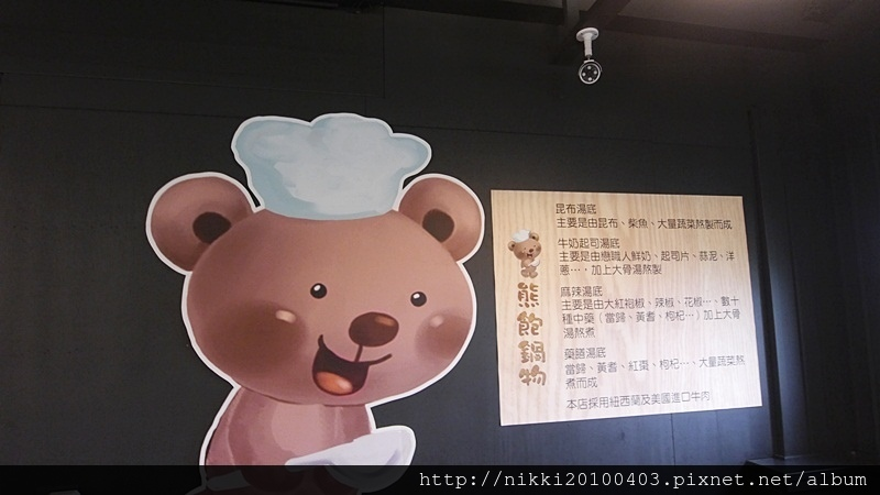 熊飽鍋物 (8).JPG