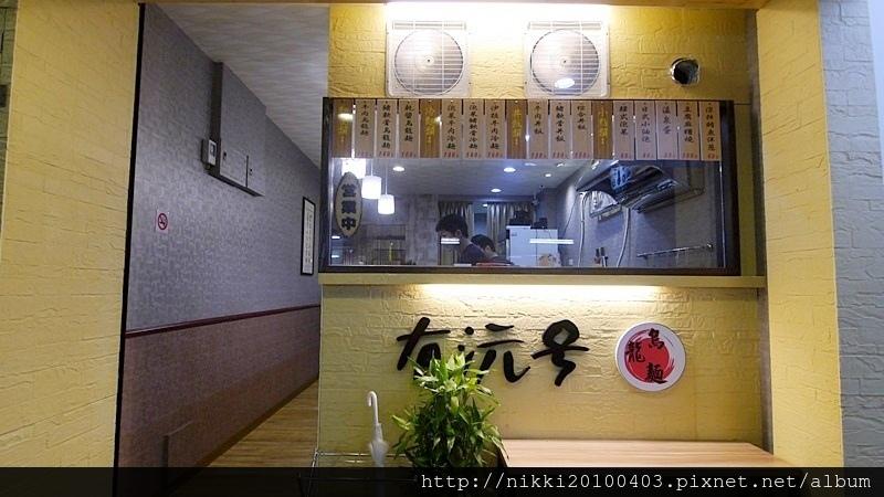 有沅烏龍麵 (2).JPG