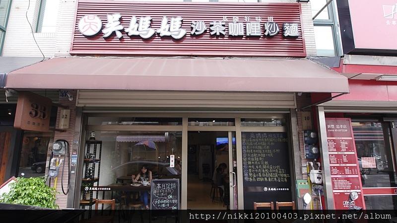 吳媽媽沙茶咖哩炒麵 (51).JPG