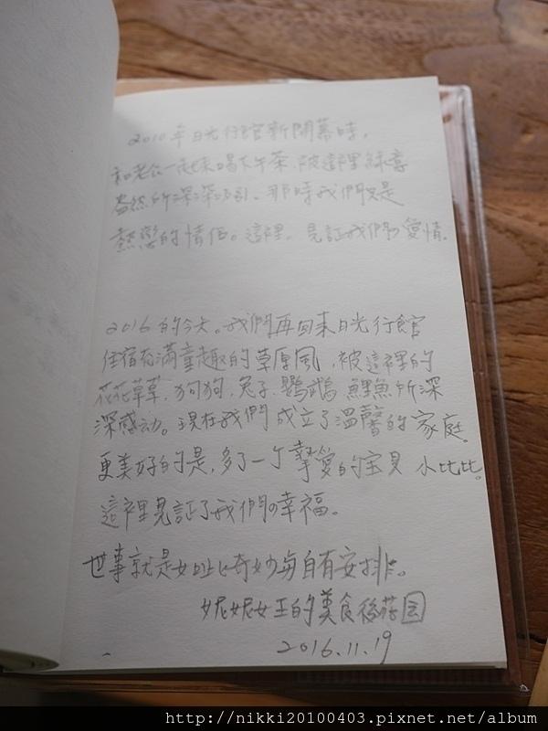 日光行館 (56).JPG