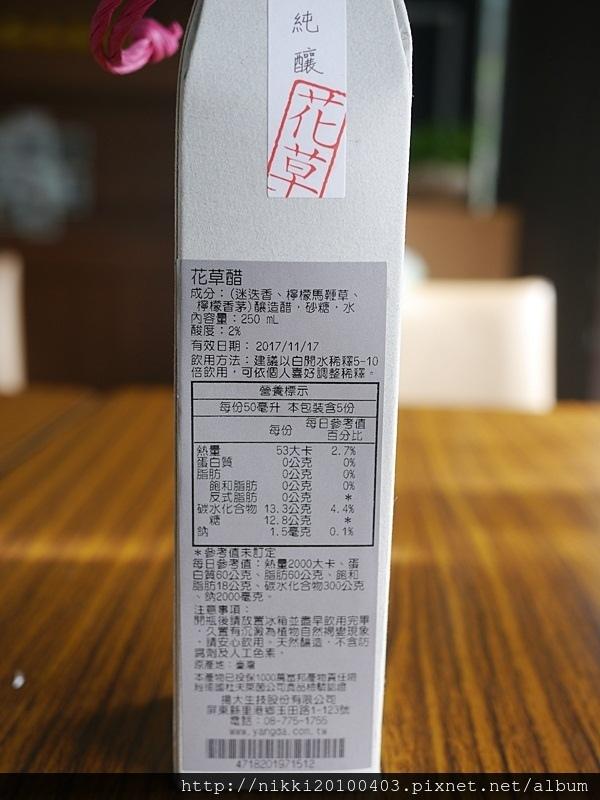 福釀坊 (4).JPG