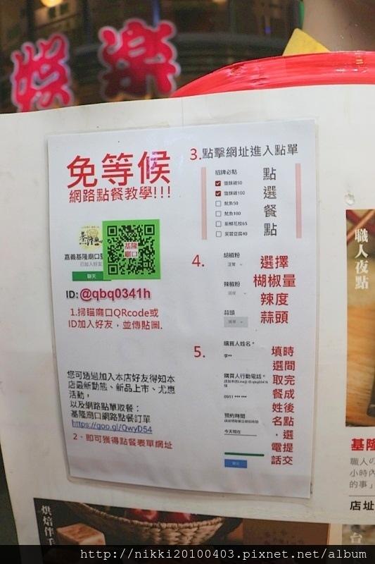 基隆廟口鹹酥雞 (8).JPG