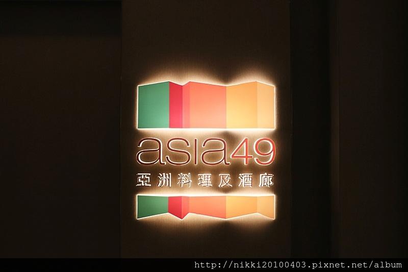 Asia 49亞洲料理及酒廊 (3).JPG