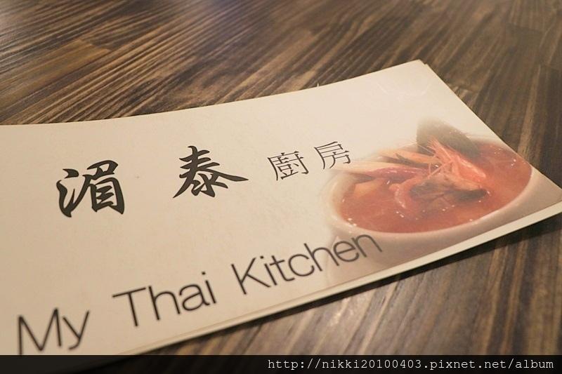 湄泰廚房 (1).JPG