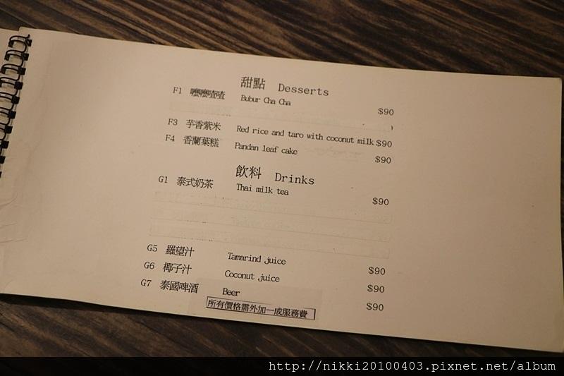 湄泰廚房 (17).JPG