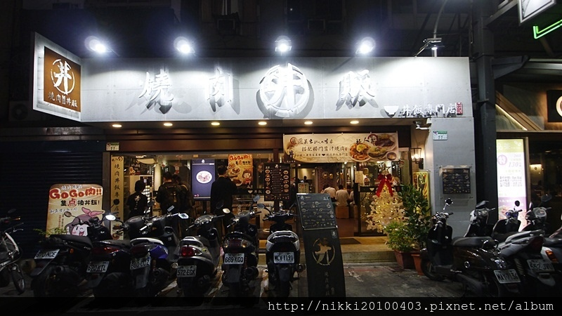 燒肉丼飯 (2).JPG