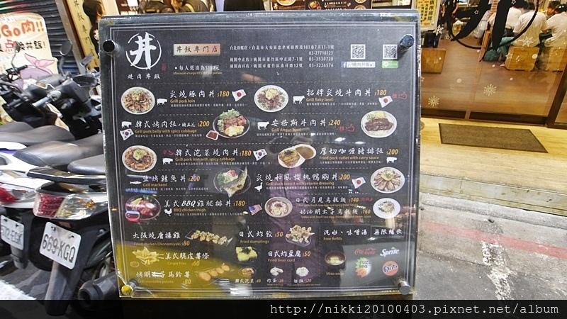 燒肉丼飯 (3).JPG