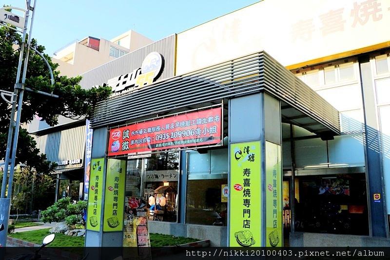 津鶴壽喜燒專門店 (1).JPG