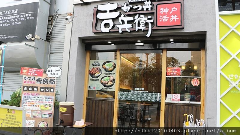 丼吉兵衛 (2).JPG