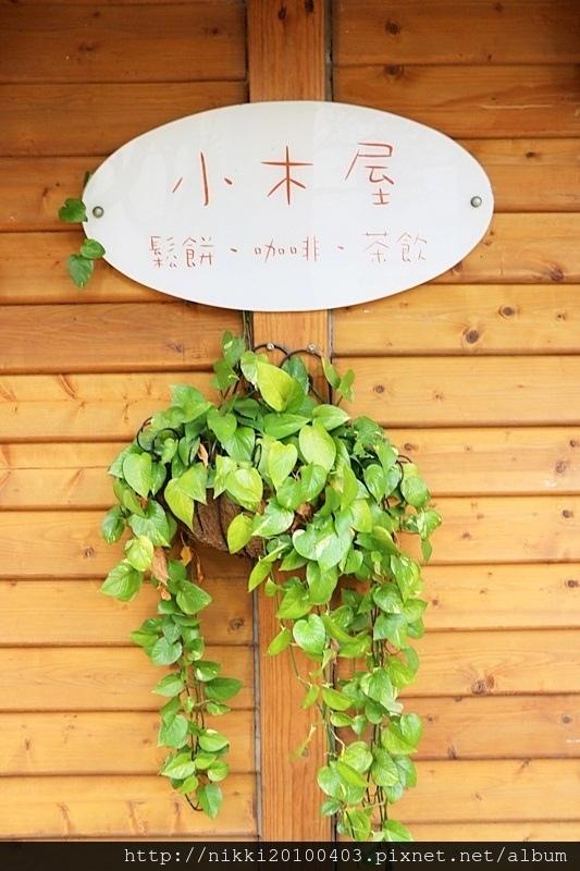 小木屋鬆餅(交大店) (7).JPG