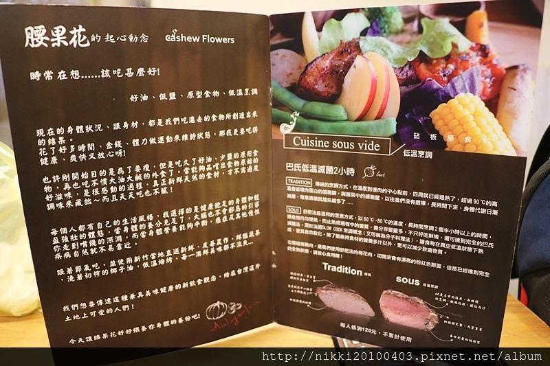 腰果花砧板原食料理 (6).JPG