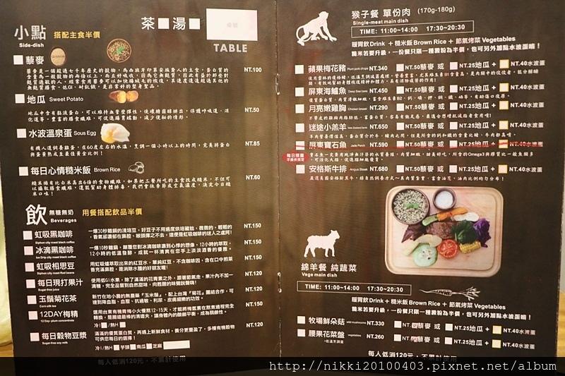腰果花砧板原食料理 (7).JPG