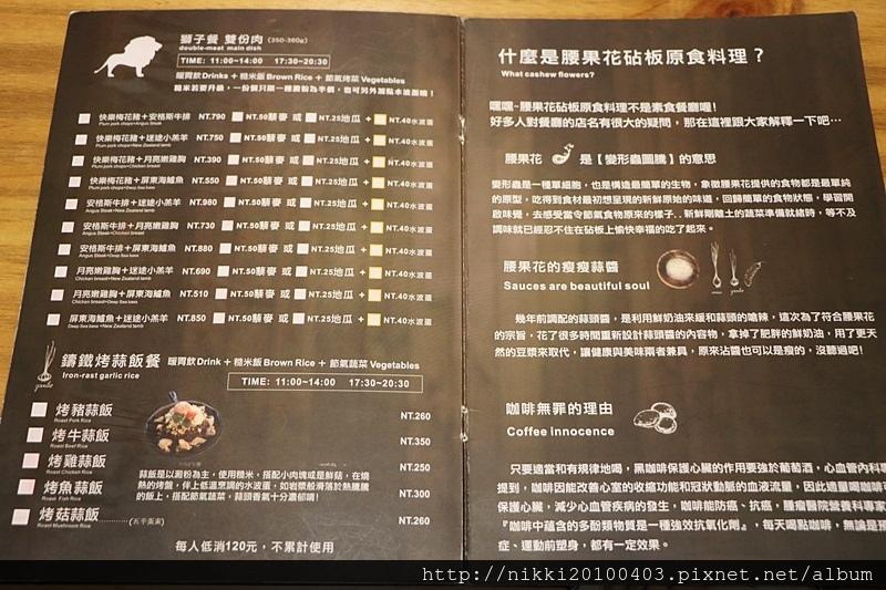 腰果花砧板原食料理 (8).JPG