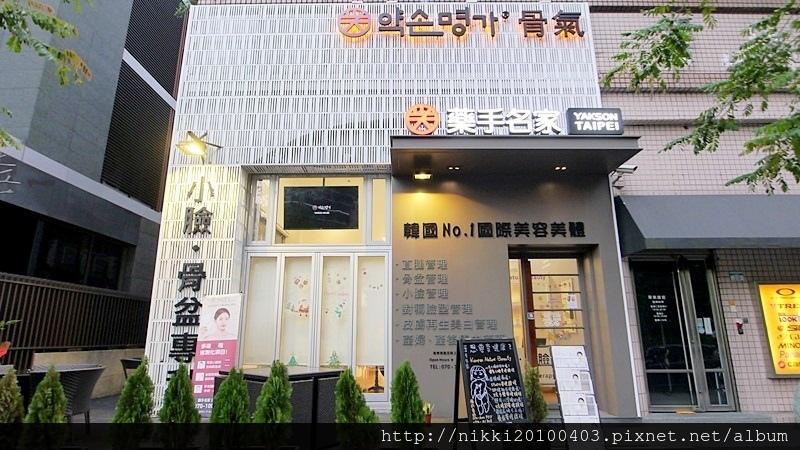 韓國藥手名家 (1).JPG