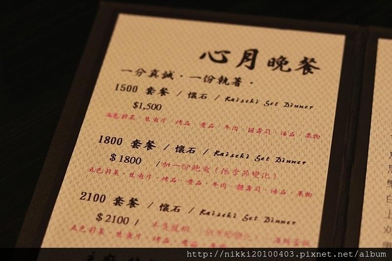心月無菜單料理 (8).JPG