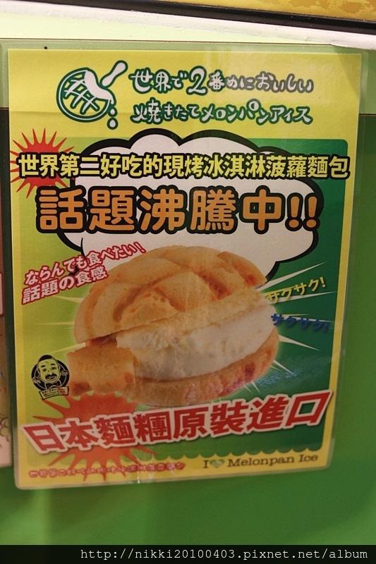 世界第二好吃的現烤冰淇淋菠蘿麵包台北信義店 (15).JPG