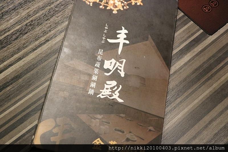 丰明殿 信義店 (11).JPG