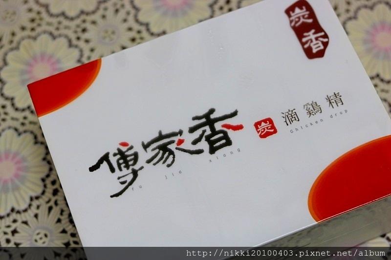 傅家香滴雞精 (3).JPG