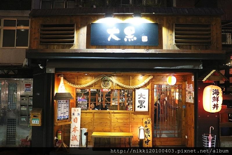 大黑居酒食堂 (16).JPG