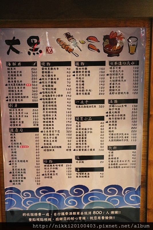 大黑居酒食堂 (18).JPG